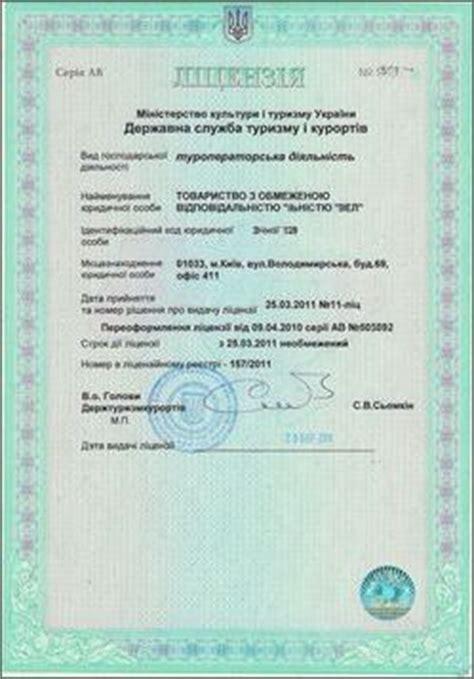 Visa Support Letter Ukraine Ukraine Invitation Visa To Ukraine Visa Support Ukraine Visa Visa To Ukraine