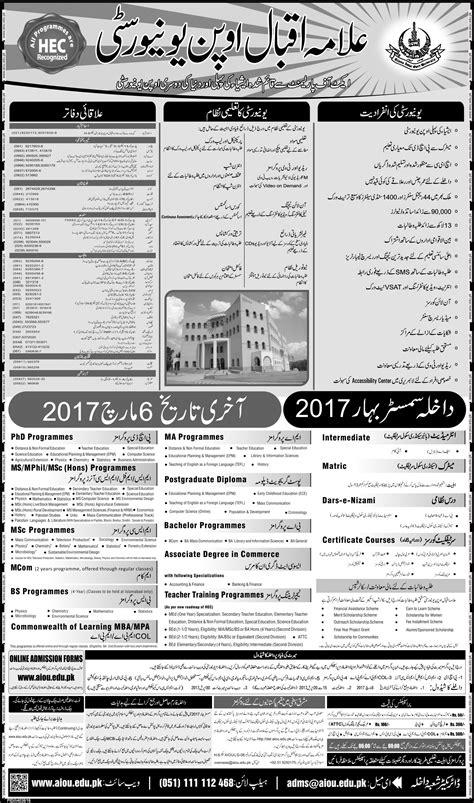 aiou allama iqbal open university pakistani education admission open in allama iqbal open university 05 feb 2017