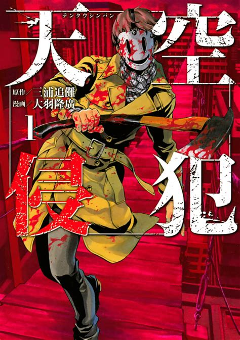 B1 Dxf The Grandline Vol 22 Japan V Kode Dg1 2 chapters and volumes tenkuu shinpan wikia fandom powered by wikia