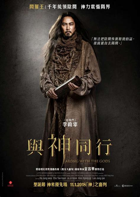 along with the gods poster hong kong character poster 5 gallery 신과 함께 along
