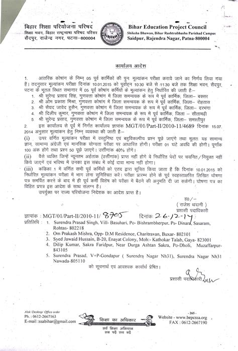 Bihar Board Evaluation Letter sle invitation letter for sports meet 1000 ideas