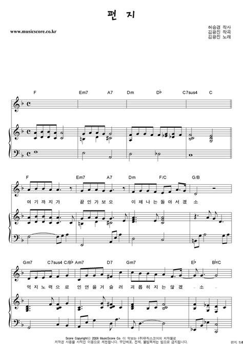 김광진 편지 피아노 악보 : 악보가게