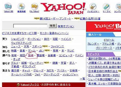 email yahoo japan yahoo japan sends traffic to itunes
