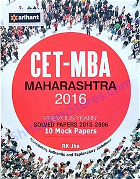 Best Book For Mh Cet Mba Preparation by Maharashtra Mba Cet Book For 2016 With Paper Solution