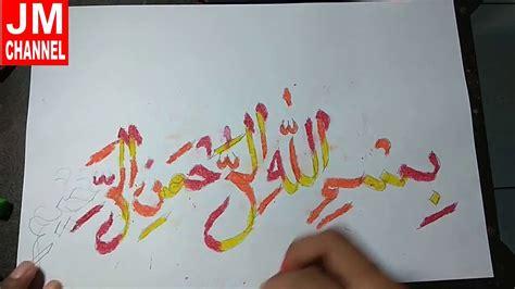 kaligrafi berwarna warni gambar islami