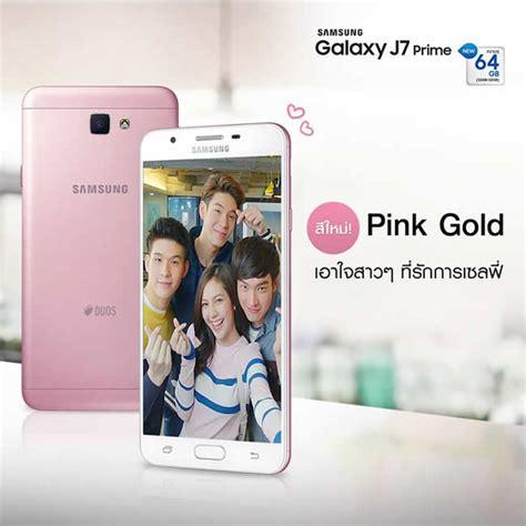 Samsung J7 Prime Pink Gold samsung เพ มส ใหม pink gold ให ก บ galaxy j7 prime
