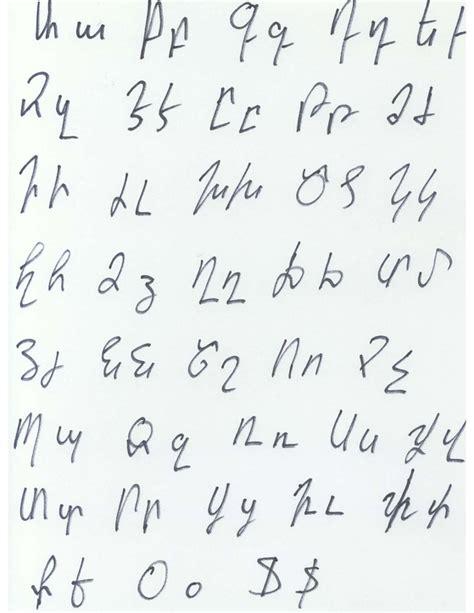 armenian alphabet coloring pages armenian script handwriting armenian forum