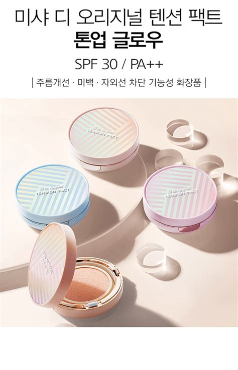 missha the original tension pact tone up glow 14g spf30 pa 3colors