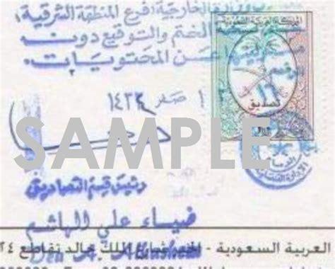 Mofa Degree Attestation by Procedure Mofa Chamber Of Commerce Attestation Arabian