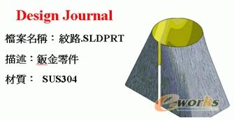 design journal in solidworks solidworks rx 系统诊断 分析 上 管理者论坛