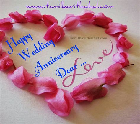 Wedding Anniversary Songs In Tamil by Beautiful Wedding Congratulation Message In Tamil Word