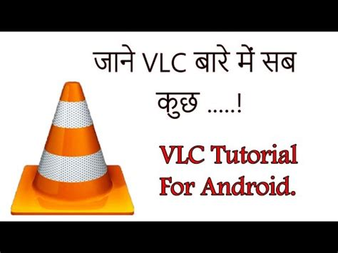 tutorial vlc android vlc media player tutorial feature tips for android hindi