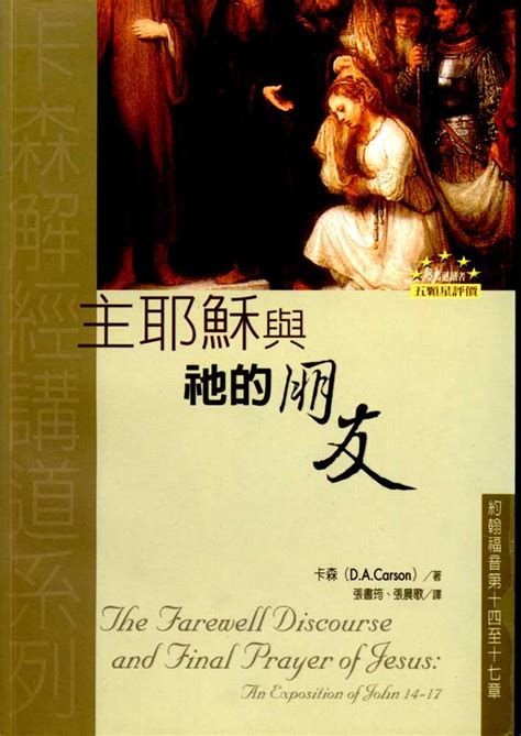 the farewell discourse and prayer of jesus an evangelical exposition of 14 17 books crtsbooks net