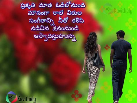 telugu kavithalu photos telugu love poem images for lovers kavithalu net