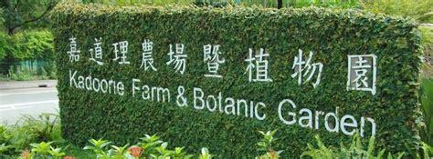 Kadoorie Farm And Botanic Garden The Kadoorie Farm And Botanic Garden Promoting Nature Conservation In Hong Kong I Hong Kong
