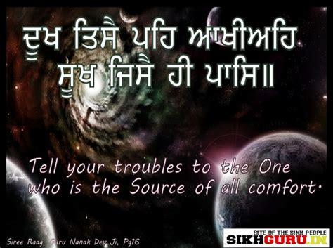 source of comfort quotes by sri guru granth sahib like success