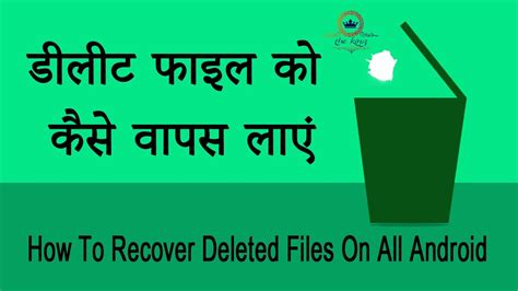 how to recover deleted files on android without computer how to recover deleted files on all android