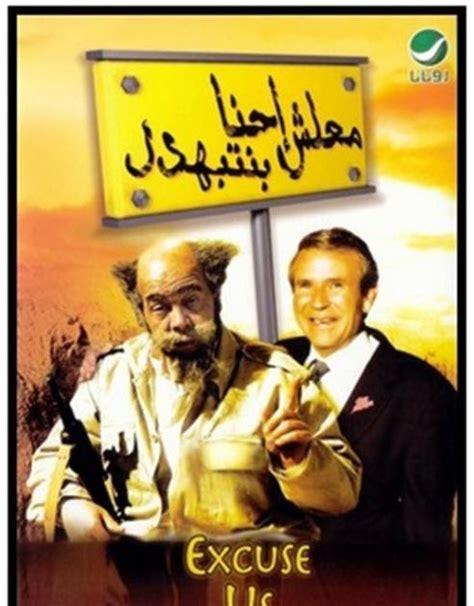 فيلم معلش احنا بنتبهد كامل مدونه افنان مشاهده اونلاين افلام عربي افلام اجنبي اغاني شعبي