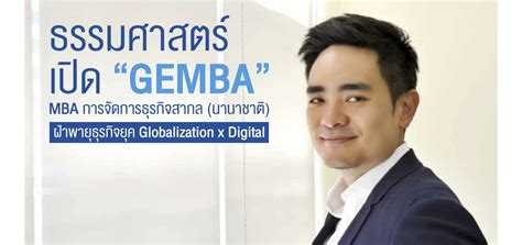 Thammasat Business School Mba by ธรรมศาสตร เป ด Quot Gemba Quot Mba การจ ดการธ รก จสากล หล กส ตร