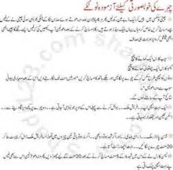 dr bilqees hair growth tips in urdu picture 7