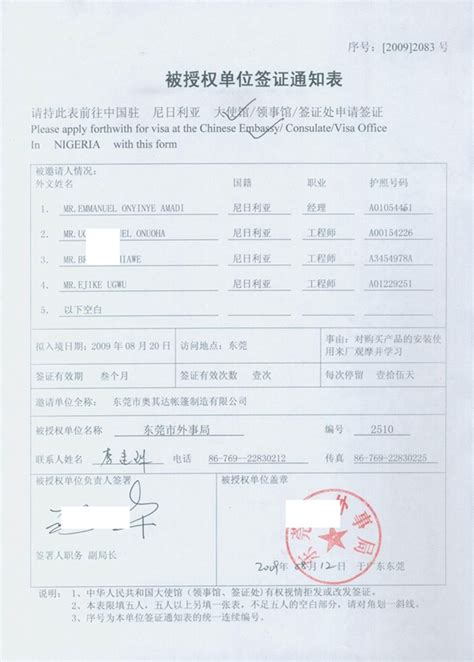 Visa Notification Letter China how to get work visa for employment in china sino us