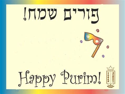 purim card template purim daily dose of emuna