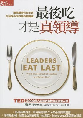 Leaders Eat Last leaders eat last why some teams pull together and others don t paperback explore booksellers