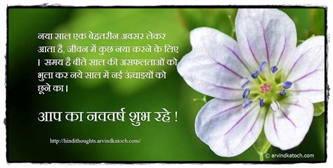 happy new year text meesage hindi thoughts happy new year card with new year quote and message thoughts