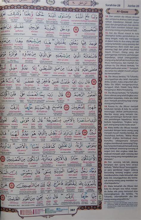 Al Quran Terjemah Dengan Tafsir Perkata Al Mumayyaz Besara4 al quran al mumayyaz a4 jual quran murah