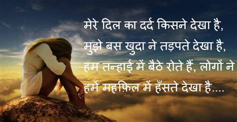 images of love shayari in hindi hd sad girl love shayari hd wallpaper