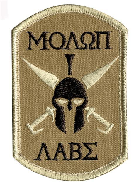 molon labe spartan crossed swords velcro morale patch