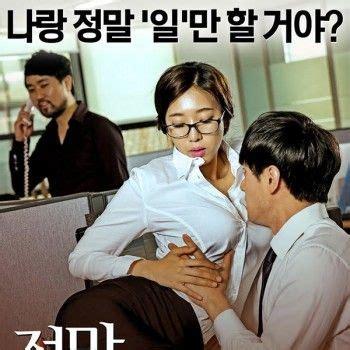 google film korea hot 1000 images about 드라마다시보기어플 드라마다시보기무료 예능다시보기사이트 예능다시보기 예능