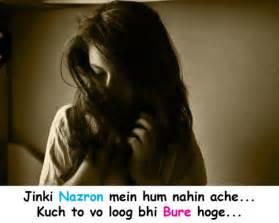 dard bhari hindi shayari jinki nazron mein hum nahin