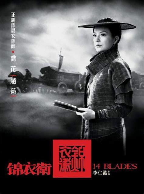 film terbaru zhao wei zhao wei movies actress singer china filmography
