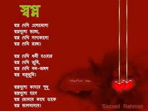love letters romantic bangla kobita love and picture view original