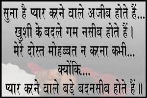 Latest new hindi shayari hindi shayari love in english image photo