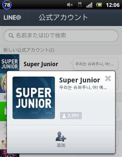 theme line super junior super junior line公式アカウントが開設 k pop時代なbigbang super junior