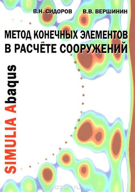 учебник по техническому обслуживанию зданий и сооружений