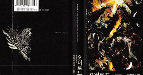 overlord vol 5 overlord imoutolicious light novel translations overlord volume 1
