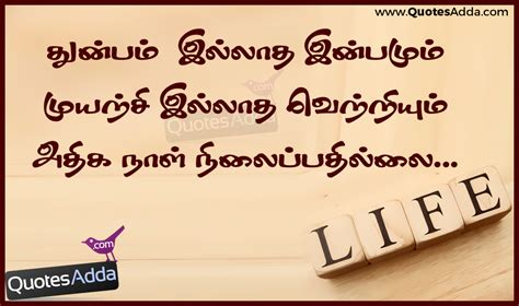 biography meaning in tamil tamil life quotations and nice inspiring tqmil speech