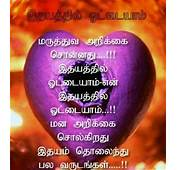 Best 25  Friendship Quotes In Tamil Ideas On Pinterest