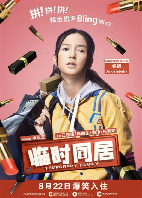 Temporary Family 2014 Film Photos From Temporary Family 2014 Movie Poster 6 Chinese Movie