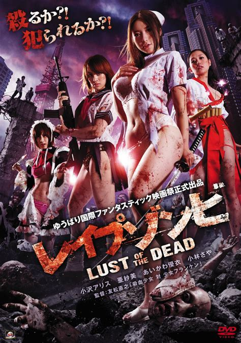 film online japanese film review rape zombie lust of the dead 2012 hnn