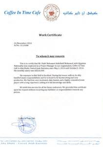 Certification Letter In English English Work Certificate