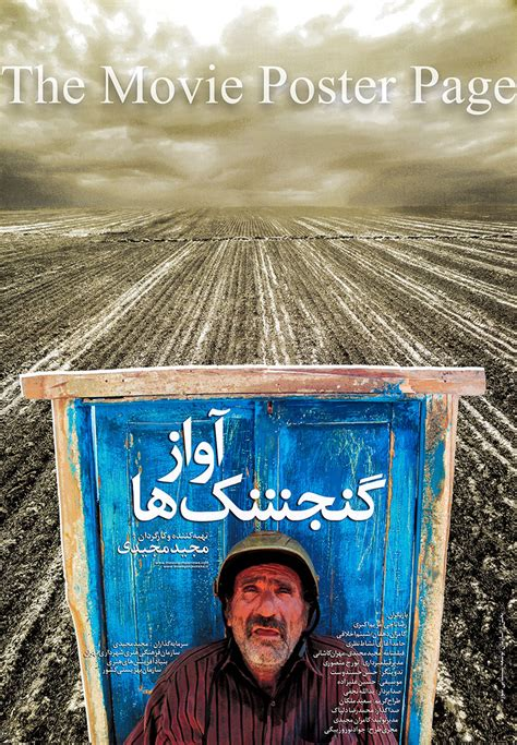 film iran the song of sparrows 2008 teks indonesia youtube song of sparrows the 2008 mohammad amir naji