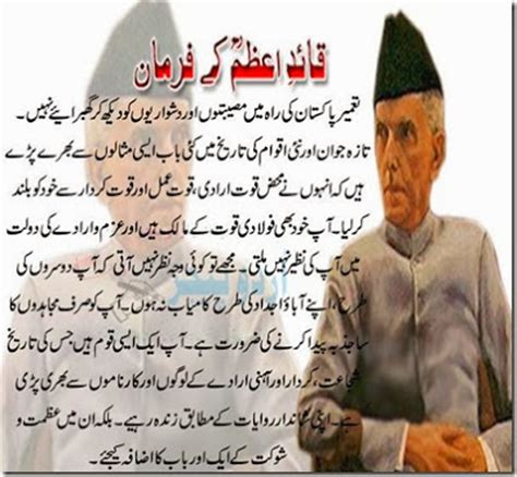 biography of muhammad ali jinnah in urdu famous quotes sayings by quaid e azam mohammad ali