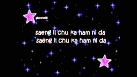 Happy Birthday Wishes In Korean Happy Birthday 생일 축하 해요 Wishes Quotes In Korean