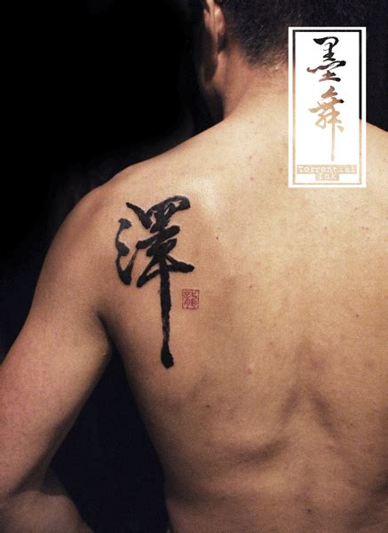 gallery 2 tattoo lettering and calligraphy 墨舞