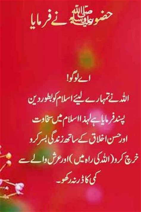 biography of hazrat muhammad in hindi muharram urdu quotes quotesgram