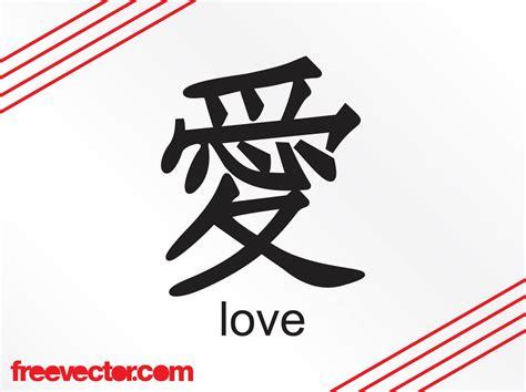 Japanese Symbol For Free Spirit